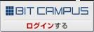 bitcampusログイン