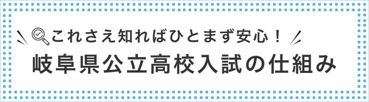 岐阜県公立高校入試の仕組み